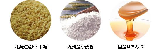 北海道産ビート糖、九州産小麦粉、国産はちみつ