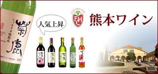 熊本ワイン一覧へ