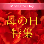 母の日特集へ
