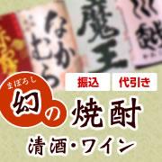 幻の焼酎・清酒・ワイン一覧へ