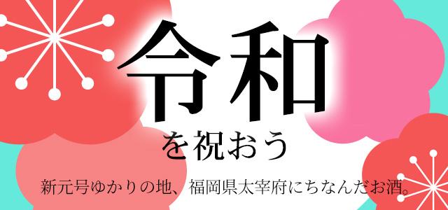 新元号「令和」ゆかりの地、福岡・太宰府へ